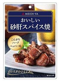 [送料無料][24個]おいしい砂肝スパイス焼 37g 賞味期限2022.05.12以降