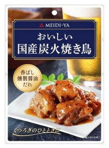 [送料無料][24個]おいしい国産炭火焼き鳥 63g 賞味期限2021.02.05
