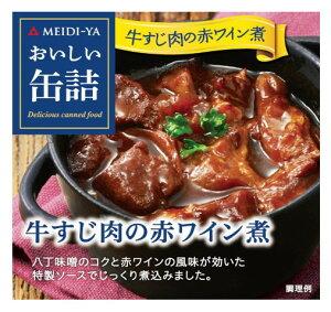 [3個]明治屋 おいしい缶詰 牛すじ肉の赤ワイン煮80g 賞味期限2024.04.09