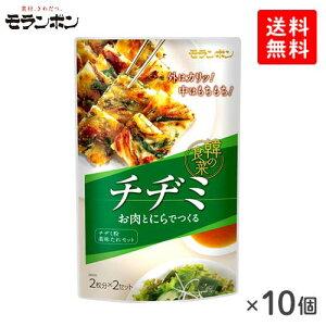 [送料無料][10個]モランボン 韓の食菜 チヂミ 賞味期限2020.04.28