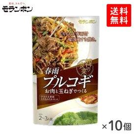 [送料無料][10個]モランボン 韓の食菜 春雨プルコギ 賞味期限2020.06.04以降【賞味期限間近】