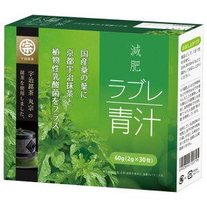 [送料無料][12個]減肥ラブレ青汁 30包 賞味期限2022.06.20