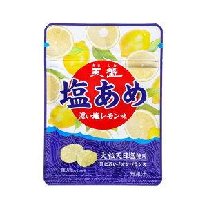 [10個]天塩の塩あめ 濃い塩レモン味 31g 賞味期限2020.04.30