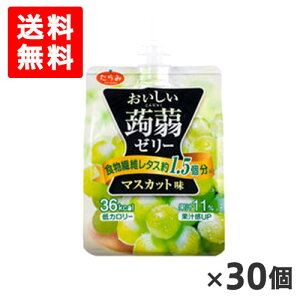 [送料無料][30個]たらみ おいしい蒟蒻ゼリー マスカット味150g 賞味期限2022.02.12以降
