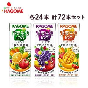 [送料無料]カゴメ 野菜生活100(200ml)3種×24本 アソートセット