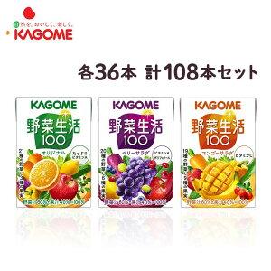 [送料無料][108本]カゴメ 野菜生活100(100ml)3種×36本 アソートセット