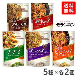 [送料無料]モランボン 韓の食菜 人気種類 アソートセット