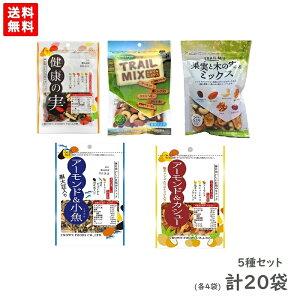[送料無料][20袋]クラウンフーズ 5種セット 賞味期限2020.02.27以降【賞味期限間近】