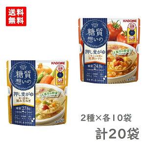 [送料無料][20袋]糖質想いのシリーズ 2種セット 賞味期限2020.06.21以降