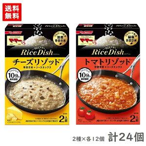 [送料無料][24個]マ・マー Rice Dish リゾット 2種セット 賞味期限2020.03.15以降