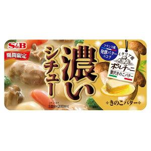 濃いシチュー きのこバター 170g×10個