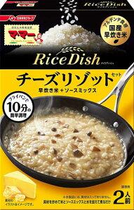 [送料無料][24個]マ・マー Rice Dish チーズリゾットセット 105g 賞味期限2020.04.23