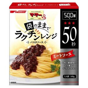 [送料無料][20個]ラクチンレンジ ミートソース 140g 賞味期限2020.10.19