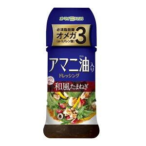 [6個]日本製粉 アマニ油入りドレッシング和風たまねぎ150ml 賞味期限2021.12.03