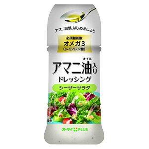 [6個]アマニ油入りドレッシングシーザーサラダ150ml 賞味期限2021.07.09以降