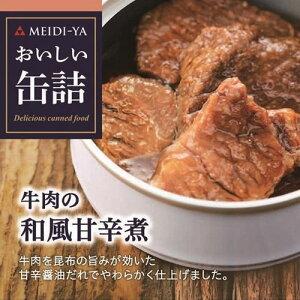 [送料無料][24個]おいしい缶詰 牛肉の和風甘辛煮 賞味期限2022.10.01