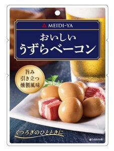 [送料無料][24個]おいしいうずらベーコン 50g 賞味期限2022.01.29