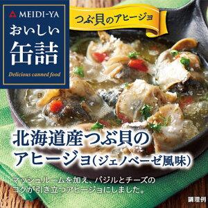 [送料無料][24個]おいしい缶詰 北海道産つぶ貝のアヒージョ(ジェノベーゼ風味)65g 賞味期限2023.01.31以降