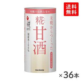 [送料無料][36本]マルコメ プラス糀 米糀からつくった糀甘酒 125ml 賞味期限2020.12.13以降