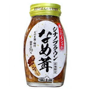 [送料無料][15個]テーブルランドシナノブラウンなめ茸 70% 180g 賞味期限2020.11.02
