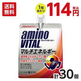 味の素 アミノバイタル ゼリー マルチエネルギー 180g 30個 ゼリードリンク パウチ 送料無料