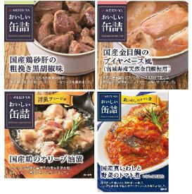 [送料無料][16個]明治屋 おいしい缶詰 4種セットB 賞味期限2021.12.17以降
