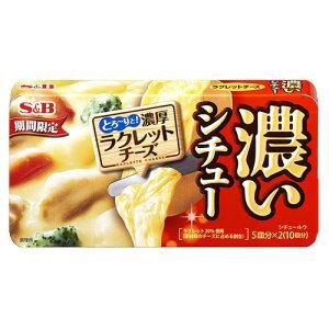 [送料無料][20個]SB 濃いシチューラクレットチーズ 170g 賞味期限2020.08.01