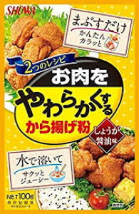 [2個]昭和産業 お肉やわらかから揚粉100g 賞味期限2022.03.13