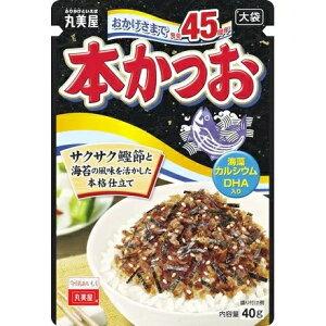 [送料無料][40個]丸美屋 本かつお大袋40g 賞味期限2020.12.06