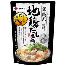 [送料無料][12個]ヤマキ 軍鶏系地鶏だし塩鍋つゆ 700g 賞味期限2021.12.02