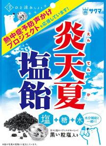 [送料無料][36個]炎天夏塩飴70g 賞味期限2020.07.31