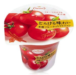 [送料無料][36個]たらみ とろける味わい 本格フルーティトマトジュレ 210g 賞味期限2020.09.29以降