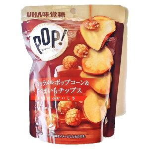 [送料無料][36個]POP! キャラメル&さつまいもチップス袋 30g 賞味期限2020.07.31