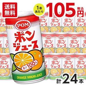 えひめ飲料 POM(ポン) ポンジュース 190g 缶 24本 オレンジジュース 送料無料