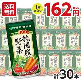 伊藤園 純国産野菜 缶 190g×30 (野菜ジュース フルーツジュース 無塩 送料無料)