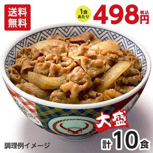 吉野家 牛丼の具 大盛 175g×10食セット (牛丼 冷凍 冷凍食品 レトルト 送料無料)【※同梱不可】