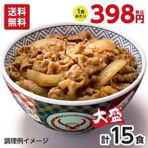 吉野家 牛丼の具 大盛 175g×15食セット (牛丼 冷凍 冷凍食品 レトルト 送料無料)【※同梱不可】