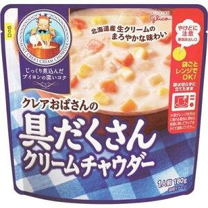 [送料無料][40食]江崎グリコ クレアおばさんの具だくさんクリームチャウダー 180g 賞味期限2021.02.19以降