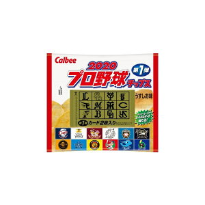 [送料無料][24個]カルビー 2020プロ野球チップス22g 賞味期限2020.09.30