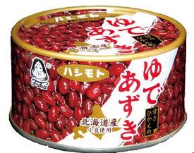 [送料無料][24個]橋本食糧工業 ハシモト 北海道ゆであずき190g 賞味期限2022.10.17