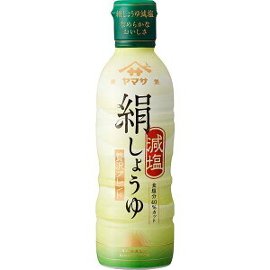[送料無料][12本]ヤマサ醤油 絹しょうゆ減塩鮮度ボトル450ml 賞味期限2022.03.31
