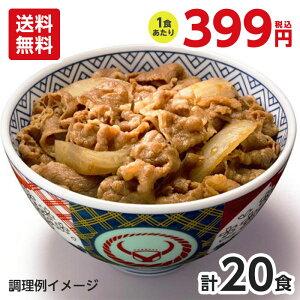 【産地直送品】吉野家 牛丼の具 120g× 20食セット (牛丼 冷凍 冷凍食品 レトルト 送料無料)【※同梱・買い合わせ不可】