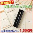 数量限定・期間限定 夏休みの和文具福袋(呉竹手紙ペン入りセット) 手紙に使える紙製品を5,000円相当入れちゃいます