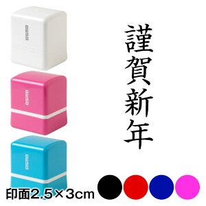 名刺用 ご挨拶スタンプ浸透印 謹賀新年(縦書き) 印面2.5×3cmサイズ (2530) Self-inking stamp for Business card