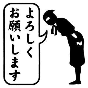 こどものかおはたらく忍者スタンプよろしくお願いします(0938-002)Ninjaworkstamp