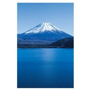富士山ポストカード 本栖湖から富士山を望む (YN-006) 当店オリジナル写真絵はがき