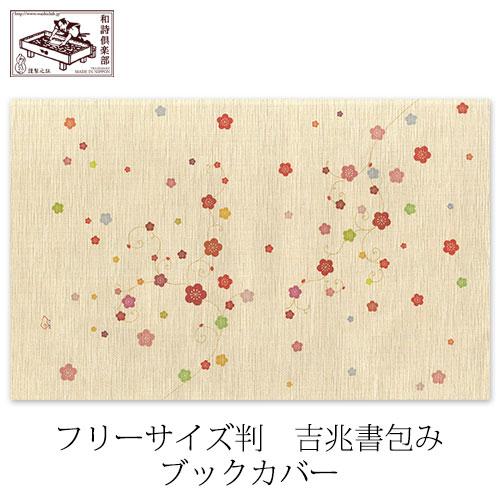 フリーサイズ判 彩り梅蔓 (BD-023) 吉兆書包み 室町紗紙ブックカバー 和詩倶楽部