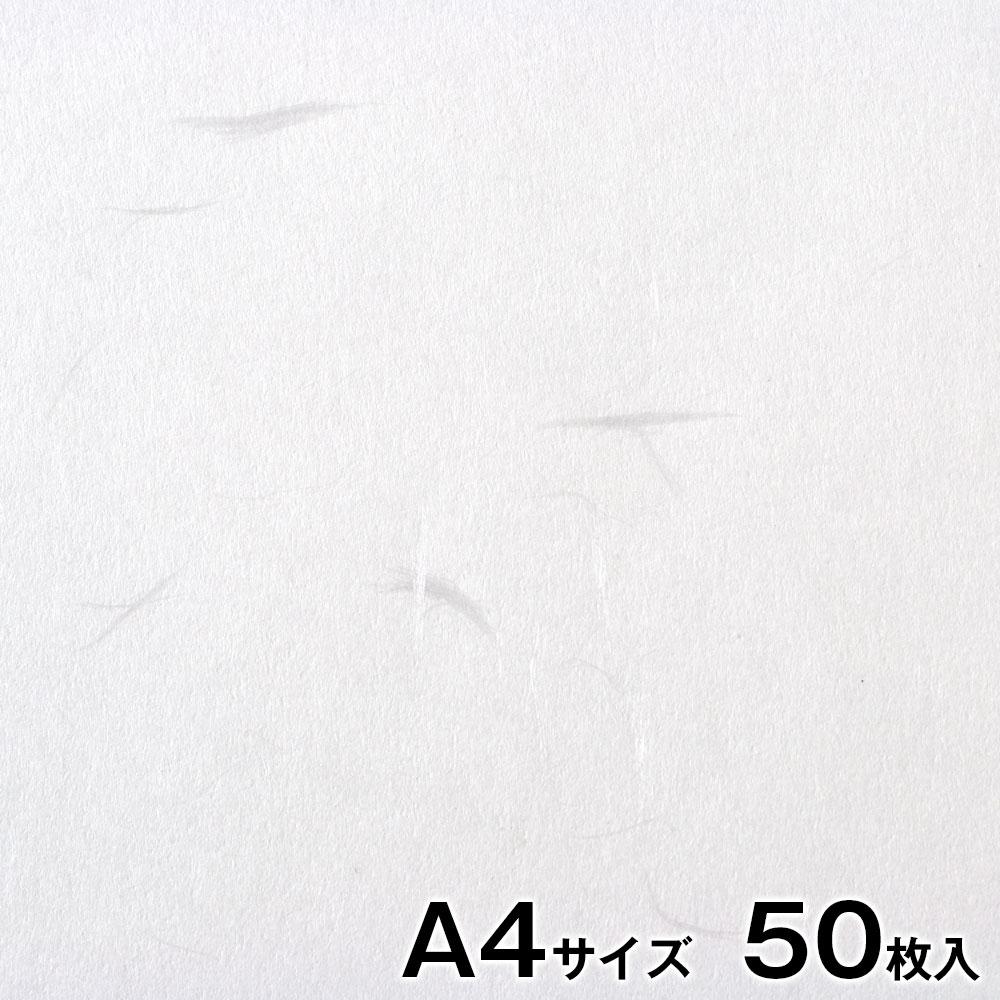 プリンター和紙 大直 大礼紙 白 A4サイズ50枚入 インクジェット・レーザー対応