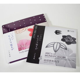 ABC's of MONKIRI ASOBI With the translated booklet of selected passages.いろはにもんきりあそび+英語・中国語 抄訳版セット