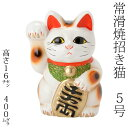 常滑焼 招き猫 5号小判白猫貯金箱 右手上げ (143-57-86) 愛知県の工芸品 Tokoname-yaki Lucky cat